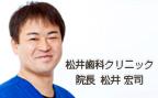 松井歯科クリニック 院長松井宏司