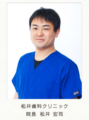 松井歯科クリニック 院長 松井 宏司