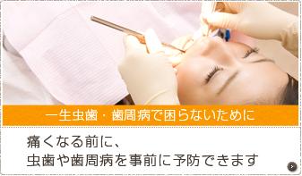 一生虫歯・歯周病で困らないために